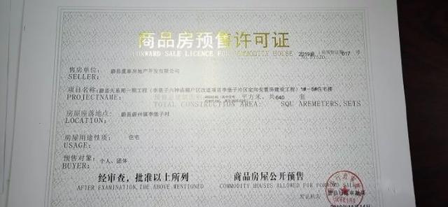 重磅!蔚县李堡子、西合营等多处新建小区获批房屋销售许可证