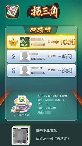 牌局結束後,系統會根據輸贏情況生成積分表,玩家根據積分表,通過微信或其他方式進行結算。