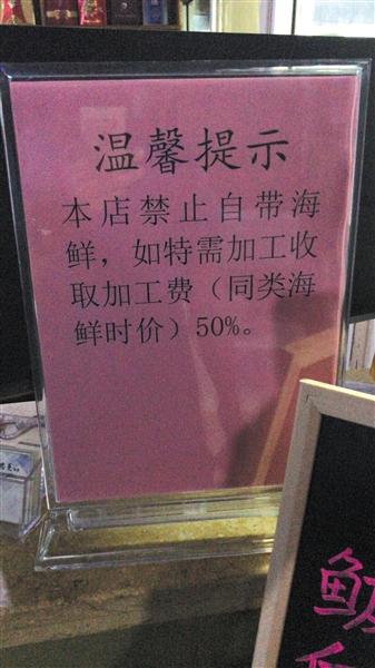 8月9日,涉事海鲜馆已明码标价,提示加工费为同类海鲜时价的50%。
