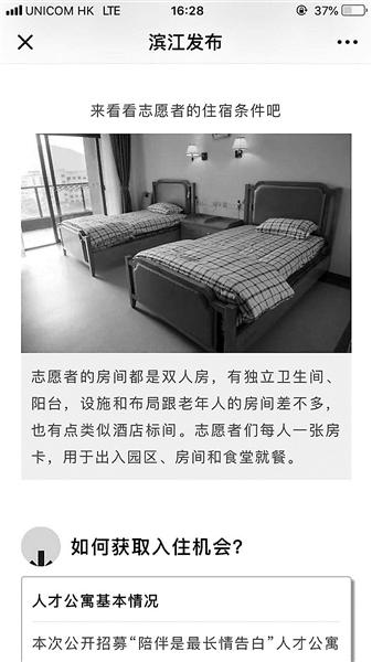 """300元""""租住""""养老院惹议:每月完成规定志愿服务"""