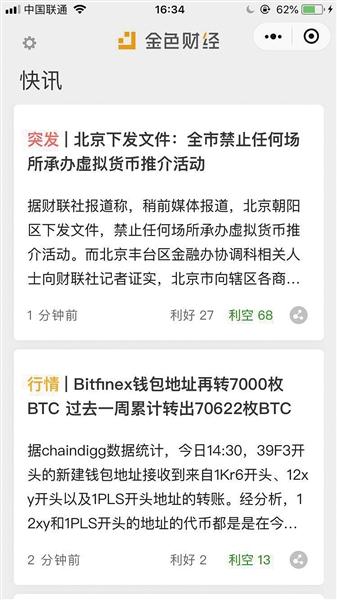 8月22日,金色财经微信小程序界面。