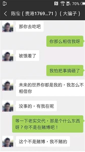 """唐元被骗子哄骗让其帮忙下注,骗子称""""未来的世界你都是我的,我怎么不相信你""""。受访者供图"""