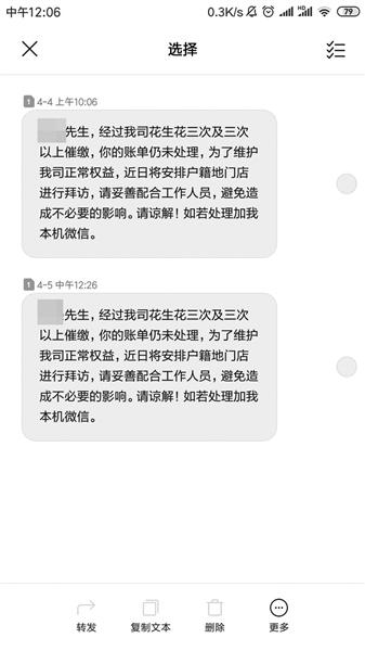 """陈明收到的催收短信称""""将安排户籍地门店进行拜访""""。"""