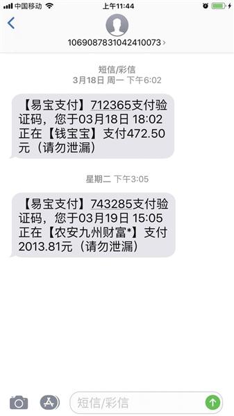 借款人展示的易宝支付短信通知截图。