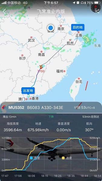 东航深圳飞上海航班疑似机械故障 目前已平安备降南昌
