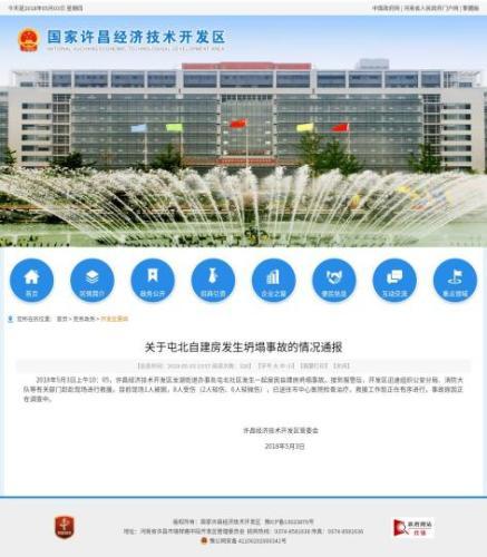 图为许昌经济技术开发区官网发布的事件通报。官网截图