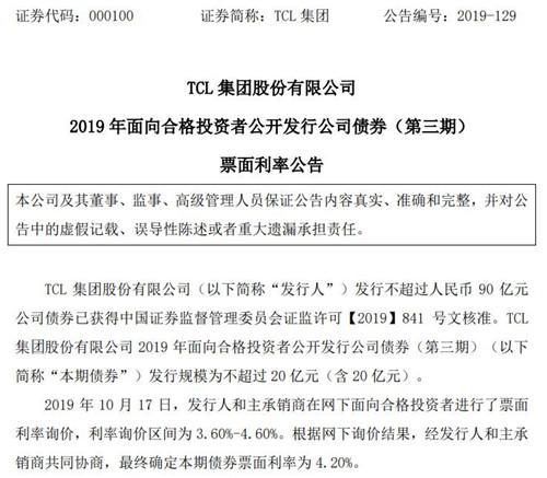 半导体显示 TCL集团拟发行不超过20亿元债券 票面利率4.20%