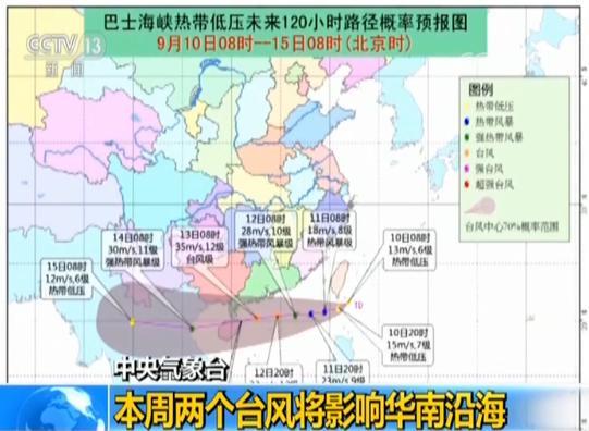 中央气象台:本周两个台风将影响华南沿海