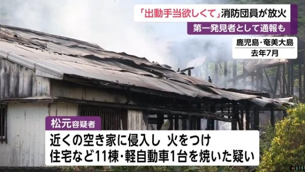 火灾现场(富士电视台)