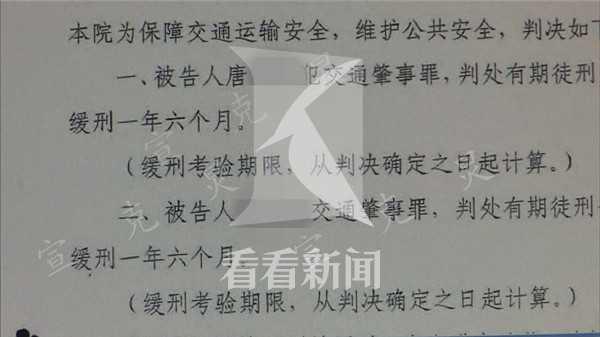 上海一女司机无证驾驶撞死人 2年后获驾照再撞死人