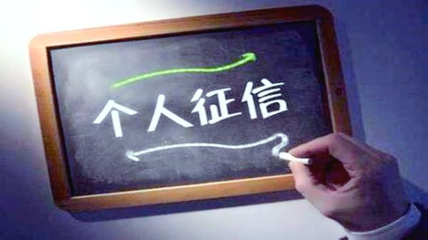 中国人民银行手中拿到首张个人征信牌照三个月