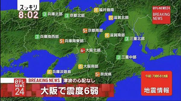大阪6.1级地震被指有预兆:火山爆发 京都鹿群出走