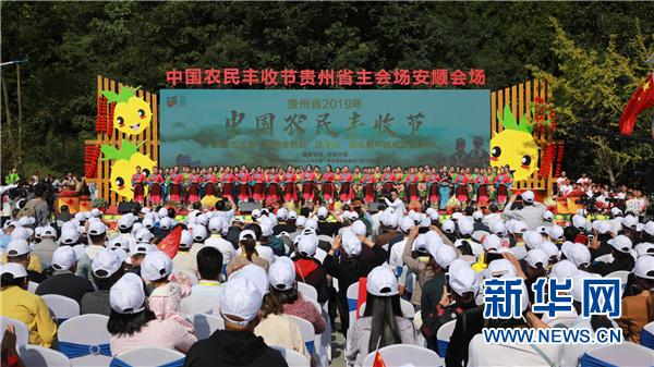 9月23日,贵州省在安顺市举行中国农民丰收节庆祝活动。新华网 卢志佳 摄