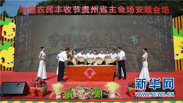 9月23日,与会嘉宾启动中国农民丰收节贵州会场庆祝活动。新华网 卢志佳 摄
