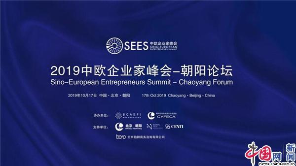 第二届中欧企业家峰会朝阳论坛: