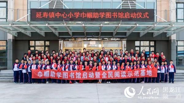 """黑龙江""""巾帼助学图书馆""""在延寿县开馆 两万册藏书参与流转共享阅读"""