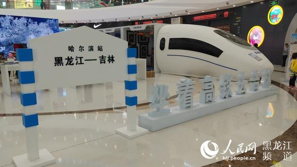 """满载旅游产品的""""高铁""""来了吉林文旅品牌在哈尔滨集中展示"""