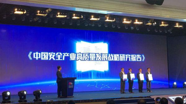 清华大学公共安全研究院在粤发布《中国安全产业高质量发展战略研究报告》
