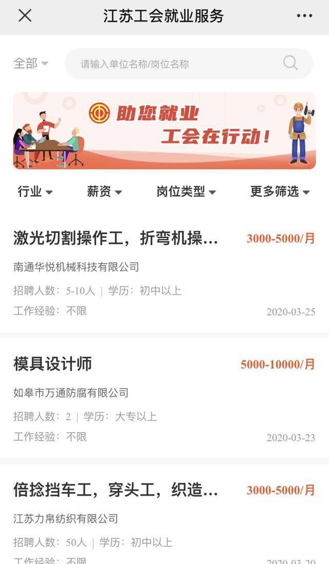 """""""江苏工会就业服务""""公益平台上"""