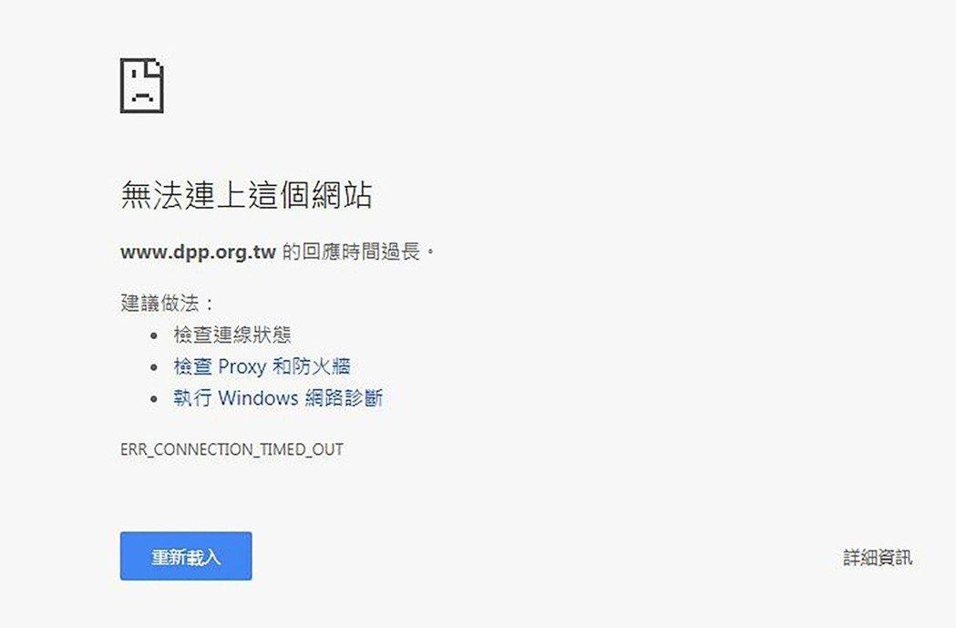民进党官网截图