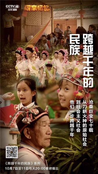 【国家记忆】一步跨入新社会,阿佤人民唱新歌