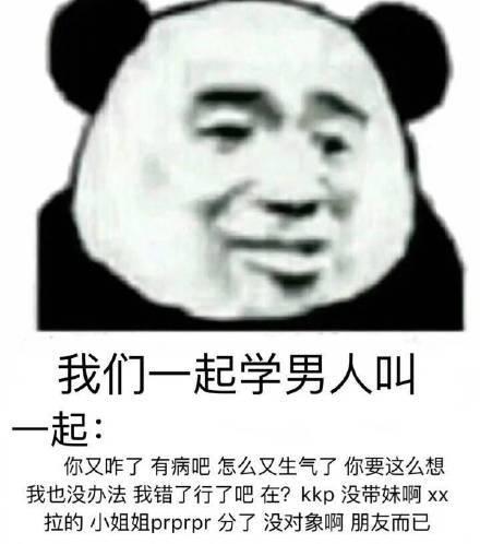 用表情包概括一下,为什么不要学杨洋撩妹图片