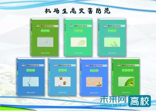 国家出版基金项目《机场生态灾害防范》由合肥工业大学出版社出版