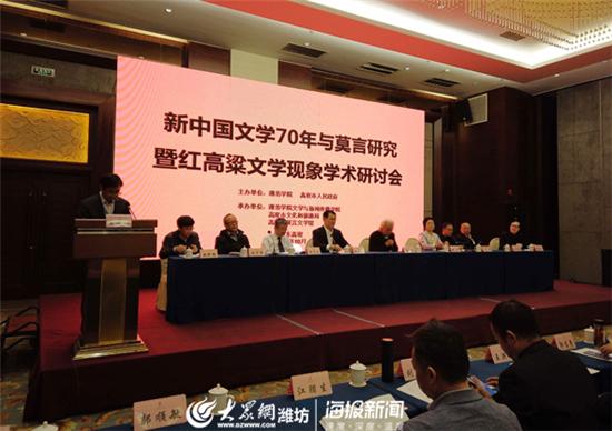 新中国文学70年与莫言研究暨红高粱文学现象学术研讨会在高密举行