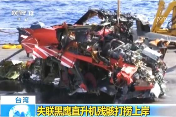 台湾失联黑鹰直升机残骸打捞上岸 寻获2具遗体