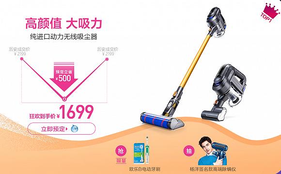 杨洋代言也没带来流量 小狗电器拟上市募资北京买房