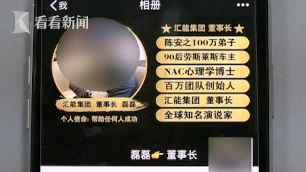 """33岁女微商情迷00后""""董事长"""" 被骗十多万还失身"""
