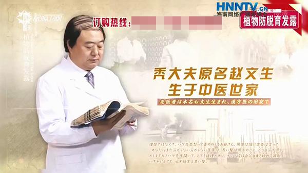 """另一则广告中宣称的发明人是""""秃大夫赵文生"""""""