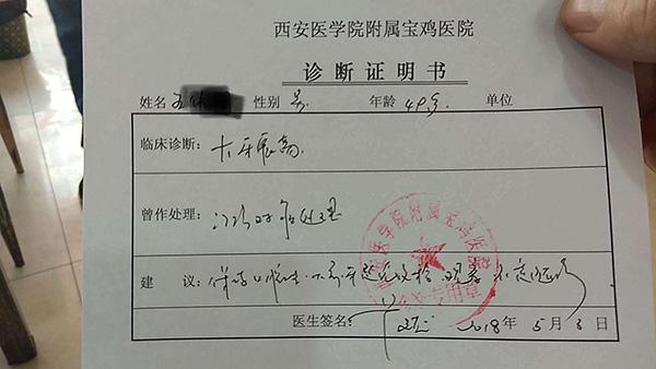 王先生的诊断证明书。视觉中国 图