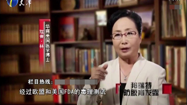 """广告中介绍是""""华裔法国医学博士瑞查林"""",字幕显示却是""""华裔美国医学博士""""。"""