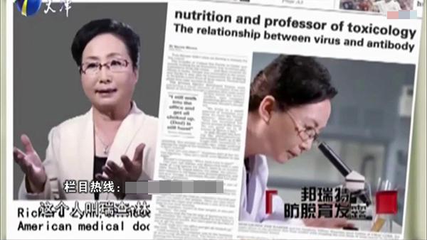 """广告中的""""华裔法国医学博士瑞查林""""。"""