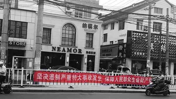 街道随处可见的红色横幅。 本文图片均为 澎湃新闻记者 袁杰 摄