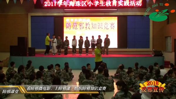 广州市海珠区编织反邪教警示宣传网