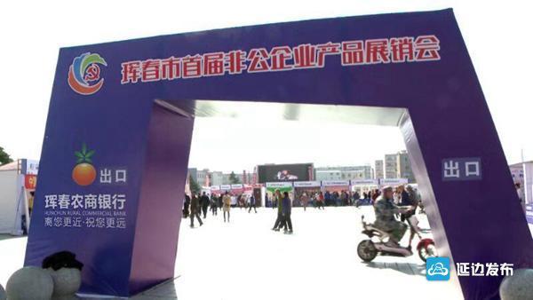 珲春举办首届非公企业产品展销会