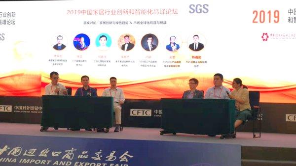 SGS携手广交会举办家居行业创新和智能化高峰论坛