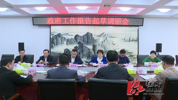 湘潭县:段伟长就《政府工作报告》起草工作开展调研