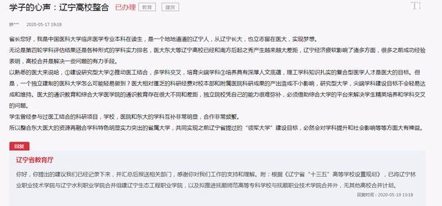 网友建议辽宁整合中国医科大学、东北大学等高校资源,辽宁省教育厅回复