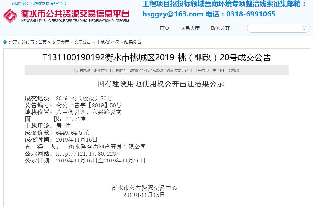 乐居地1线|衡水市桃城区2019-桃(棚改)20号成交公告