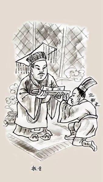 魏晋:御史台成为由皇帝领导的独立的监察机构,言谏监督得到发展。