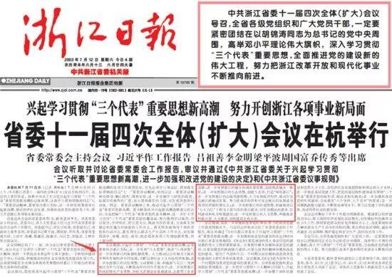 """△2003年7月12日《浙江日报》的报道,红色框内即为""""八八战略""""详细内容"""