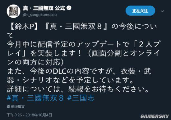《真三国无双8》本月内增加双人模式 支持分屏及在线游玩