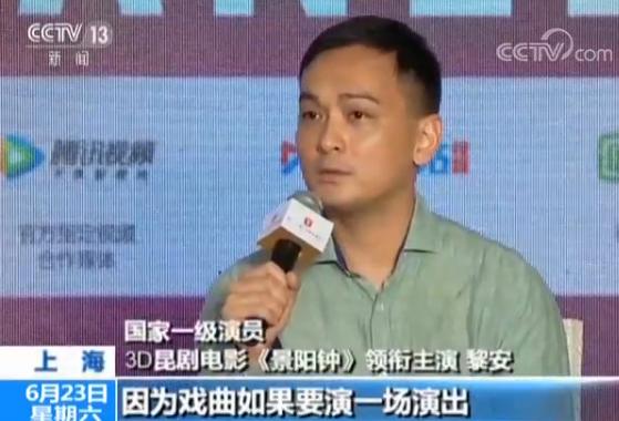 【上海国际电影节·戏曲电影论坛】戏曲电影提升传统文化传播力