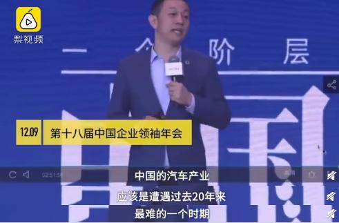蔚来李斌:汽车产业遭遇过去20年
