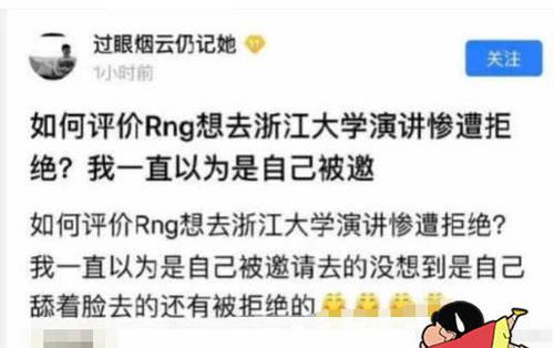 RNG去浙大演讲遭拒,粉丝找校方讨说法,冠军都不是哪有资格?