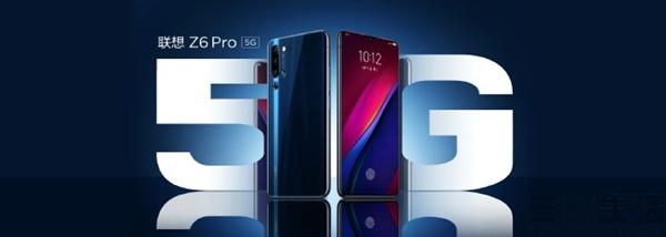 联想Z6 Pro 5G发布,仅售3299元12月12日开卖