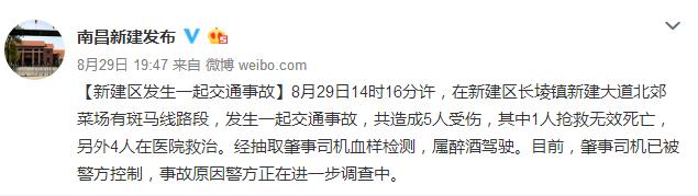 南昌1死4伤交通事故进展:肇事司机已被刑拘 身份曝光